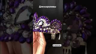 Свадебная корона ручной работы Wedding crown Handmade crown