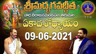 శ్రీమద్భగవద్గీత   Shrimad Bhagwat Geeta   Kuppa Viswanadh Sharma   Tirumala   09-06-2021   SVBC TTD
