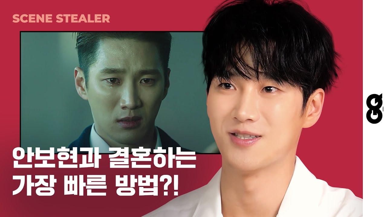 [씬스틸러] 배우 안보현이 사랑에 빠지는 순간?!  (안보현, 이태원클라쓰, 장근원, 나혼자산다, 캠핑)