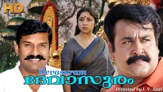 Devasuram | malayalam full movie | ദേവാസുരം | Latest Mohanlal Action Movie New Upload 2016