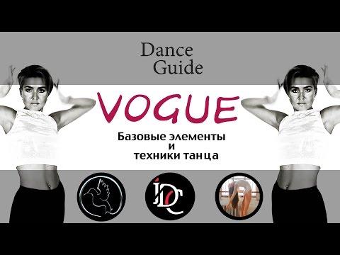 Vogue » Танцевальные уроки -