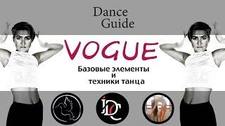 DG / Dance Vogue / Базовые элементы и техники танца