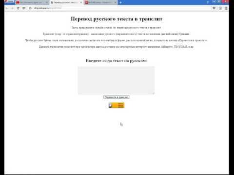 Перевод русского текста в транслит