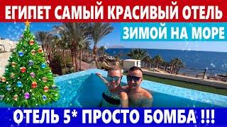 ЕГИПЕТ погода зимой и лучший отель 5 С ТЕПЛЫМИ БАССЕЙНАМИ в Шарме Grand Rotana