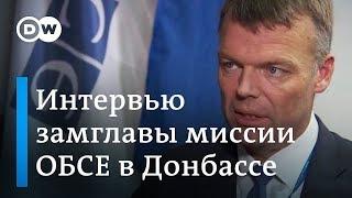 Замглавы миссии ОБСЕ: конфликт в Украине можно прекратить за час