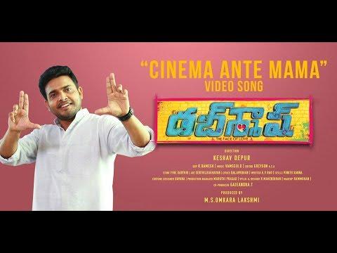 Cinema Ante Mama Video Song | DUBSMASH Telugu Movie | Pavan Krishna, Supraja | Keshav Depur