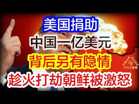 美国捐助中国一亿美元,背后暗藏隐情,朝鲜被激怒,趁火打劫
