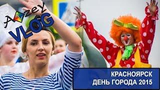 AZZEY VLOG || 12 июня - День России и День Города Красноярск 2015