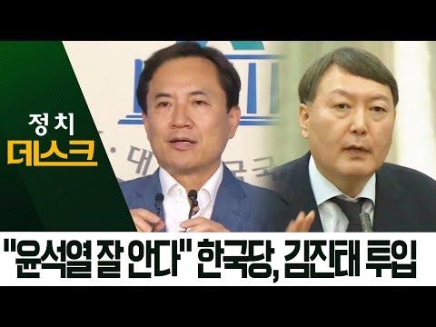 한국당, '윤석열 청문회' 화력 보강…김진태 투입 | 정치데스크