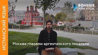 Москва глазами аргентинского писателя