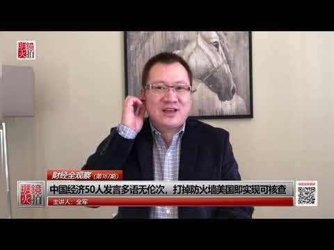 财经全观察 全军:中国经济50人发言多语无伦次,打掉防火墙美国即实现可核查(20190219)
