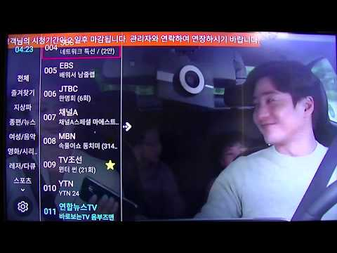 BlueStream Korean IPTV  Box 100 Live Korean TV Channels and Video-on-Demand