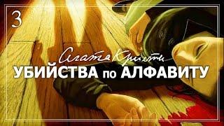 Игра Agatha Christie: The ABC Murders (2016) Прохождение с переводом на русский язык.