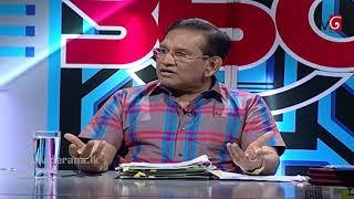 360 with Rajitha Senaratne ( 10-09-2018 ) Thumbnail