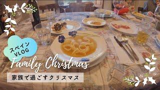 年末のロックダウン緩和で、スペインの家族とひさびさに再会できたクリスマス。たくさんの食べ物とプレゼント、家族とのおしゃべりに囲まれて、とても素敵な1日になりました。