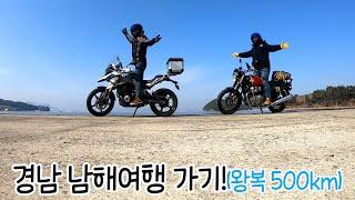 경상남도 남해 여행가기(왕복 500km)