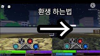 [로블록스] 로주술 회전 환생하는법!!! (Rojutsu kaisen)