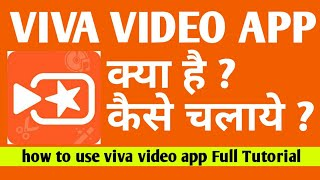 How to use Viva video app in hindi