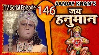 Jai Hanuman | जय हनुमान | Bajrang Bali | Hindi Serial | Full Episode 146