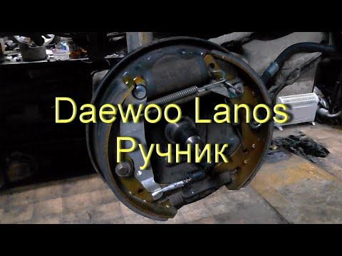 Lanos - меняем троса ручника и задние колодки