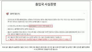 민원24 출입국사실증명서 발급 및 출입국기록 조회