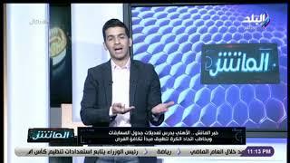 الماتش - هاني حتحوت: الأهلي يرفض مبدأ الإنسحاب من الدوري والكأس بعد تعديلات جدول المسابقات