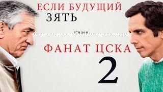 Если будущий зять   фанат ЦСКА  Часть 2