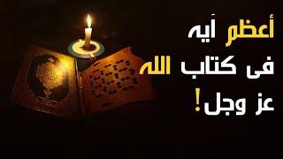 هل تعلم ما هي أعظم آية في القرآن الكريم؟ ستبكي عندما تعلم ما هي