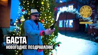 Баста - Новогоднее Поздравление