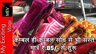 BLANKET WHOLESALE MARKET, BLANKETS AT CHEAP PRICE ( EMBBOSED , DOUBLE LAYER, POLAR BLANKET)