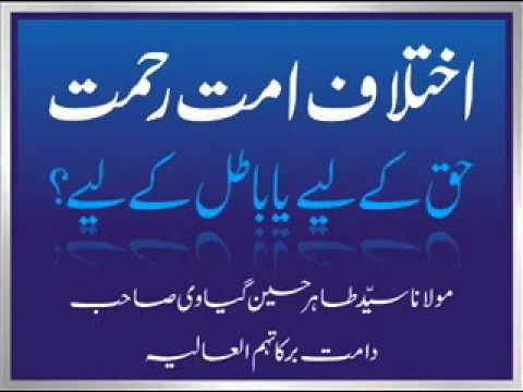 Maulana Tahir Hussain Gayavi - Ikhtilaf e Ummat Rahmat
