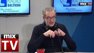 "Журналист Янис Домбурс в программе ""Утро на Балткоме"" #MIXTV"