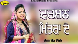 Darshan Mitran De Amrita Virk [ Official Video ] 2012 - Anand Music