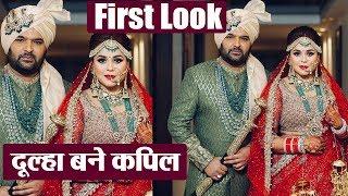Kapil Sharma & Ginni Chatrath's FIRST Photo as bride & groom; Check Out | Boldsky