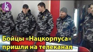 """""""Нацкорпус"""" пришел на канал ZIK. Защищать"""