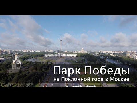 Парк Победы в Москве на Поклонной горе