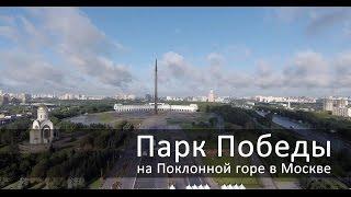 видео Мемориальный комплекс на Поклонной горе