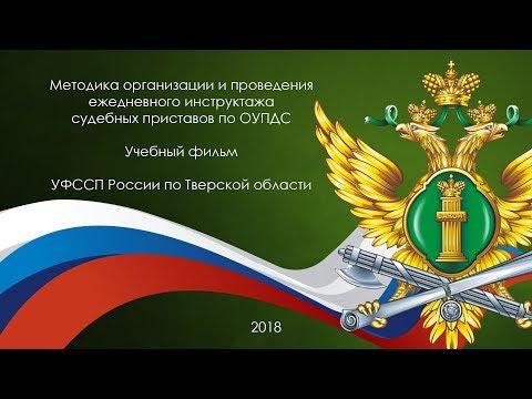 Учебный фильм (УФССП России по Тверской области)