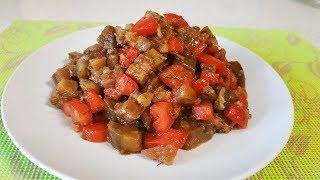 Остренький салат из баклажанов. Вкусно и просто!
