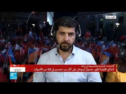 عن نتائج الانتخابات الرئاسية والبرلمانية التركية  - نشر قبل 1 ساعة