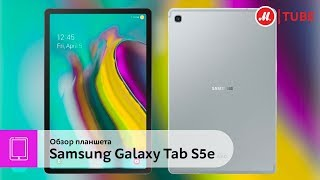 (18+) Обзор планшета Samsung Galaxy Tab S5e