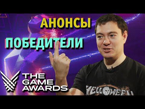 The Game Awards 2019 - Триумф адекватности! I МНЕНИЕ