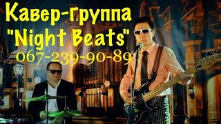 "Кавер-группа ""Night Beats"" супер-танцевальныехиты 70-х 80-х, 90-х"