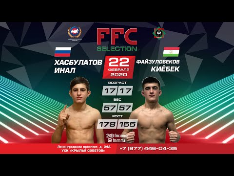 FFC Selection 1 | Инал Хасбулатов (Россия) VS Киебек Файзулобеков (Таджикистан) | Бой MMA