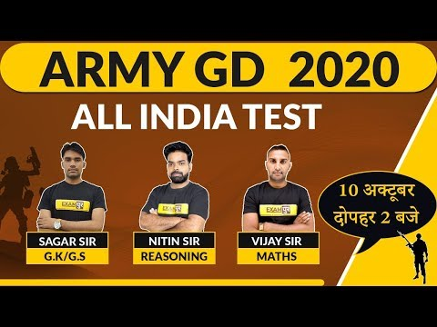 ARMY/GD 2020 || All India Test || By Examपुर Defence Warriors || 🔴 Live At @2PM