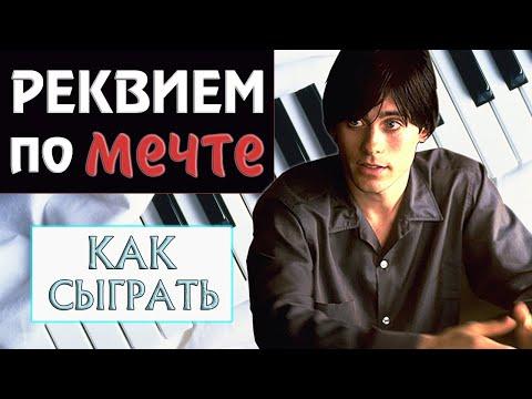 Как сыграть Реквием по мечте на фортепиано видео-урок How To Play Requiem For A Dream Piano Tutorial