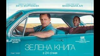 ЗЕЛЕНА КНИГА / GREEN BOOK, офіційний українcький трейлер, 2018