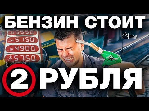 WHAT THE PRICE OF GASOLINE IN RUSSIA. WHAT IS THE REAL COST OF FUEL AND WHAT THE PRICE OF OIL