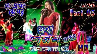 Joba Param Night | Part-5 | Ke Apon Ke Por Serialer Joba Param Live | Anchoring Apu Chakrabarty.