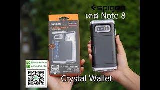 เคส  Note 8 Galaxy Note 8 Spigen Crystal Wallet Case